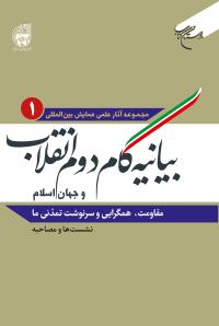 مجموعه آثار علمی همایش بین المللی بیانیه گام دوم انقلاب و جهان اسلام - جلد اول