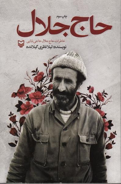 حاج جلال؛ خاطرات حاج جلال حاجی بابایی