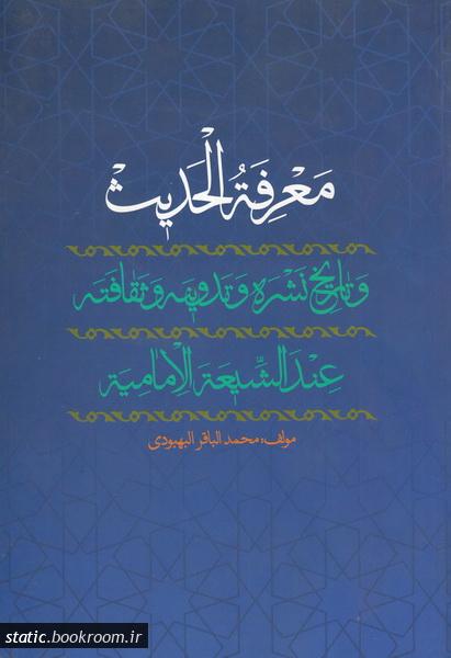 معرفه الحدیث و تاریخ نشره و تدوینه و ثقافته عند الشیعه الامامیه