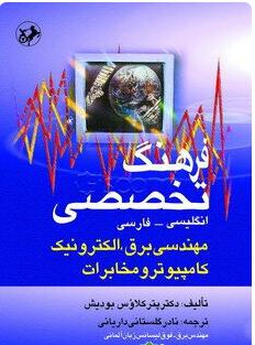 فرهنگ تخصصی انگلیسی - فارسی