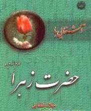 آشنایی با حضرت زهرا: میلاد، فضایل