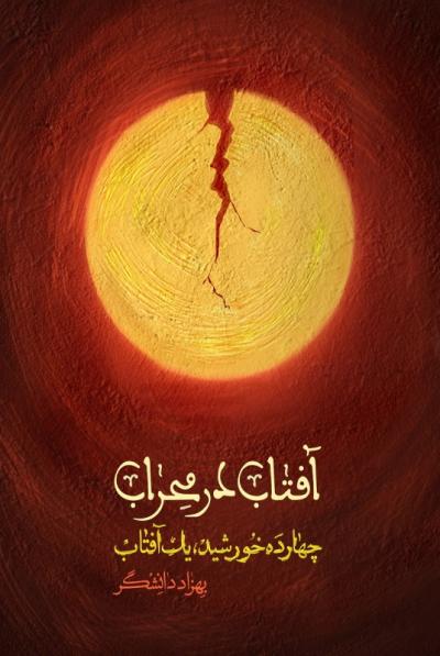 آفتاب در محراب: چهارده خورشید، یک آفتاب