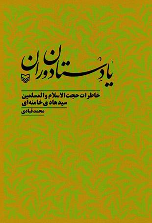یادستان دوران: خاطرات حجت الاسلام و المسلمین سید هادی خامنهای