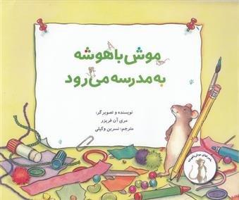 موش باهوشه، به مدرسه می رود