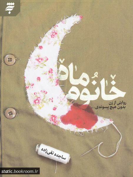 خانوم ماه (روایتی از زن بدون هیچ پسوندی ...)