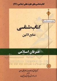 کتاب شناسی منابع لاتین عرفان اسلامی