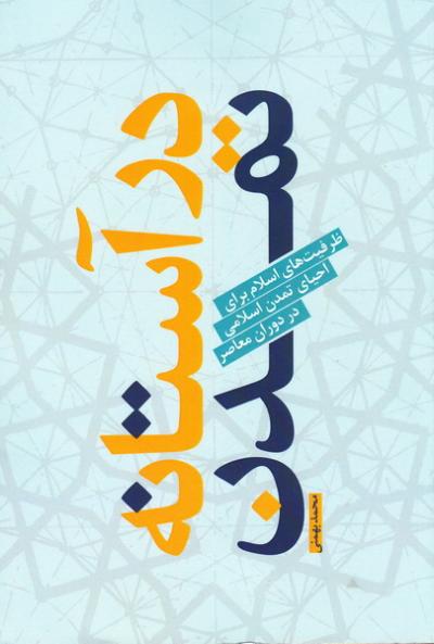 در آستانه تمدن: ظرفیت های تمدنی اسلام برای احیای تمدن اسلامی در دوران معاصر