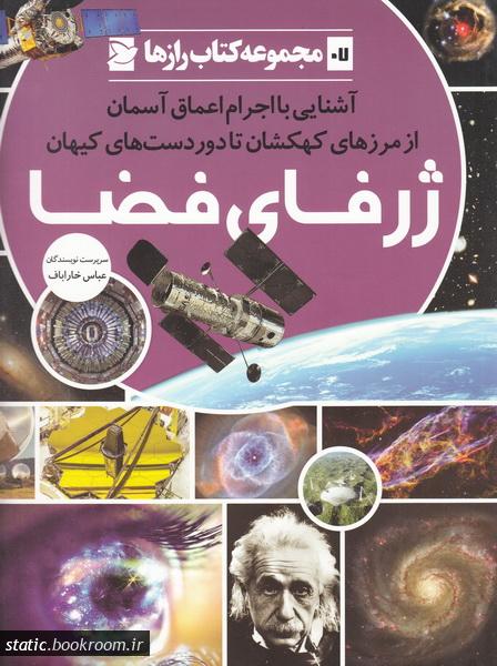 ژرفای فضا: آشنایی با اجرام اعماق آسمان از مرزهای کهکشان تا دور دست های کیهان