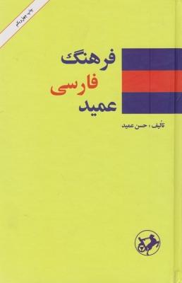 فرهنگ فارسی عمید (دوره دو جلدی)