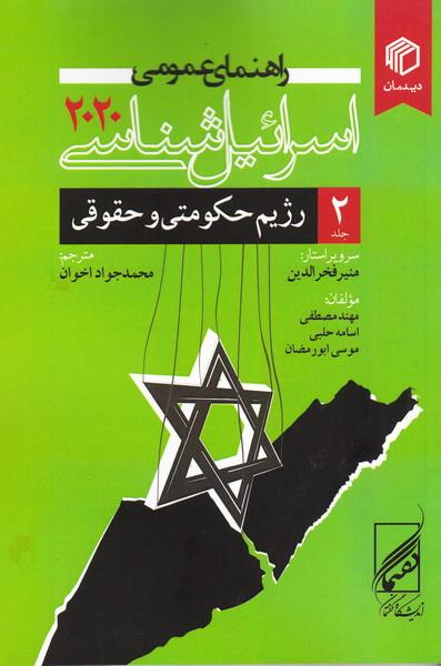 راهنمای عمومی اسرائیل شناسی 2020 - جلد دوم: رژیم حکومتی و حقوقی