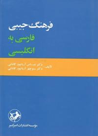 فرهنگ جیبی: فارسی به انگلیسی