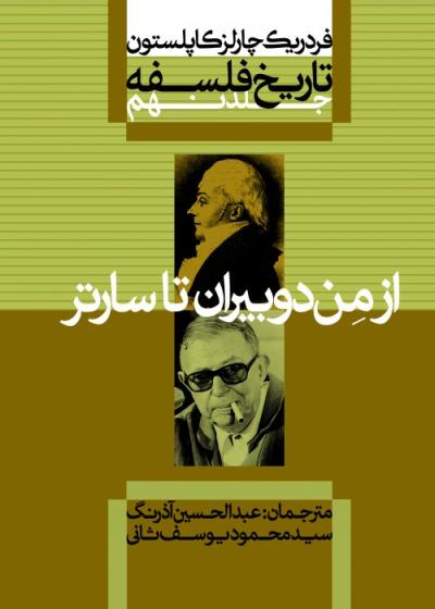 تاریخ فلسفه - جلد نهم: از من دوبیران تا سارتر