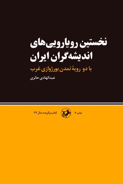نخستین رویارویی های اندیشه گران ایران با دو رویه تمدن بورژوازی غرب