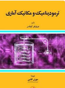 ترمودینامیک و مکانیک آماری