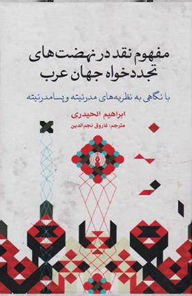 مفهوم نقد در نهضت های تجددخواه جهان عرب: با نگاهی به نظریه های مدرنیته و پسامدرنیته