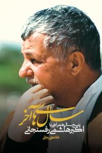 سال های آخر: پنج سال همراهی با اکبر هاشمی رفسنجانی