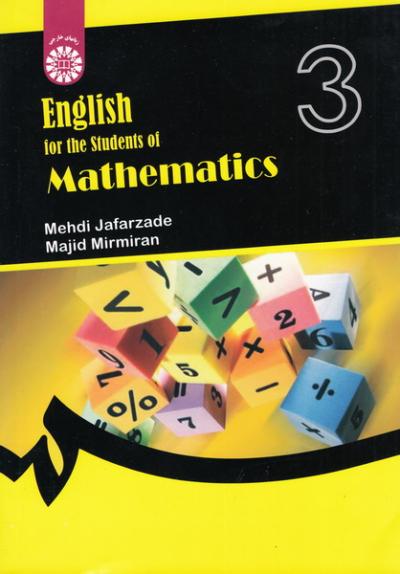 انگلیسی برای دانشجویان رشته ریاضی