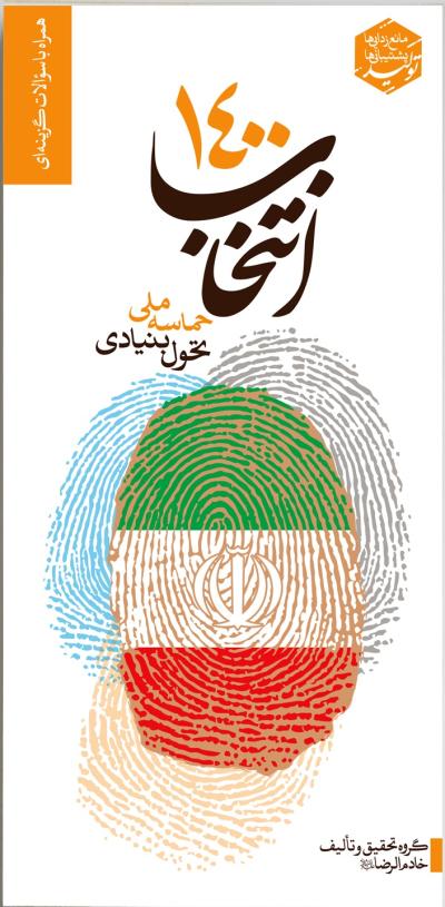 انتخاب 1400؛ حماسه ملی، تحول بنیادی