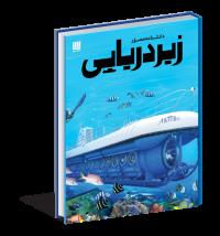 دانشنامه مصور زیردریایی