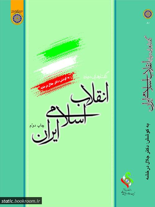 ابعاد نظری و عملی انقلاب اسلامی ایران