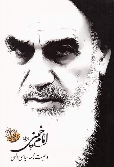 وصیت نامه سیاسی الهی امام خمینی (ره)