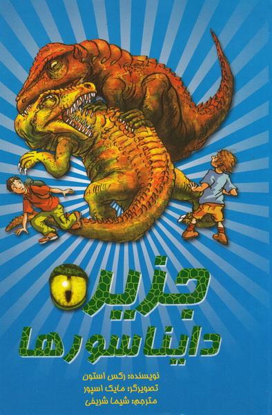 جزیره دایناسورها