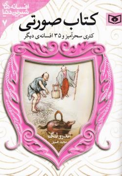 افسانه های شیرین دنیا 7: کتاب صورتی؛ کتری سحرآمیز و 35 افسانه دیگر (جیبی)