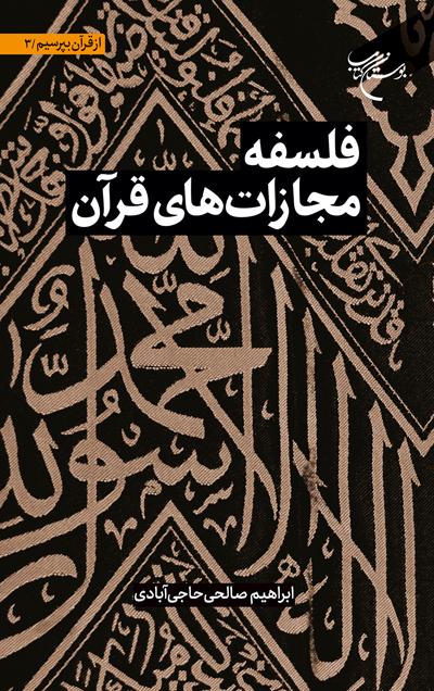 فلسفه مجازات های قرآن