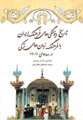 تاریخ پیوستگی های فرهنگ ایران با فرهنگ زبان های ترکی در سده های 11 - 17