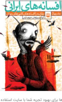 افسانه های ایرانی - جلد چهارم: مقایسه با افسانه های کشورهای جهان
