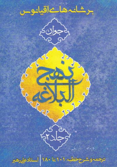 بر شانه های اقیانوس: نهج البلاغه جوان - جلد دوم: ترجمه و شرح خطبه 101 تا 180
