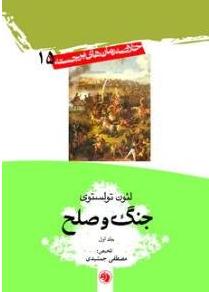 خلاصه رمان های برجسته 15: جنگ و صلح