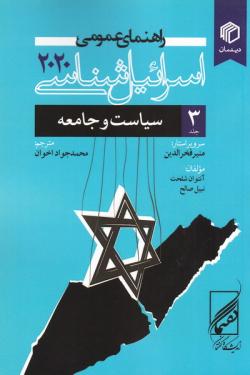 راهنمای عمومی اسرائیل شناسی 2020 - جلد سوم: سیاست و جامعه