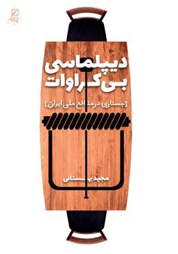 دیپلماسی بی کراوات: جستاری در منافع ملی ایران