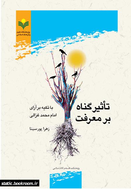 تأثیر گناه بر معرفت با تکیه بر آرای امام محمد غزالی