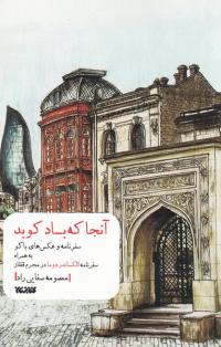 آنجا که باد کوبد: سفرنامه و عکس های باکو