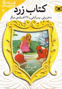 افسانه های شیرین دنیا 3: کتاب زرد؛ دختر برفی، پسر آتشی و 46 افسانه دیگر (جیبی)