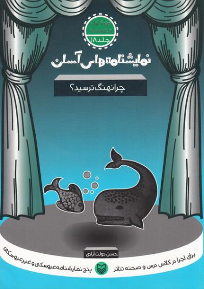 نمایشنامه های آسان برای اجرا در کلاس درس و صحنه تئاتر 18: چرا نهنگ ترسید