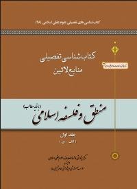 کتاب شناسی تفصیلی منابع لاتین منطق و فلسفه اسلامی (دوره دو جلدی)