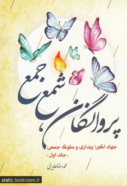 پروانگان شمع جمع: جهاد اکبر؛ بیداری و سلوک جمعی - جلد اول