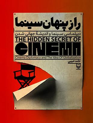 راز پنهان سینما: اندیشه جهانی شدن در ساختار داستان و سینما
