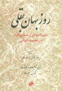 روزبهان بقلی: تجربه عرفانی و شطح ولایت در تصوف ایرانی