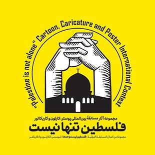 فلسطین تنها نیست: مجموعه آثار مسابقه بین المللی پوستر، کارتون و کاریکاتور