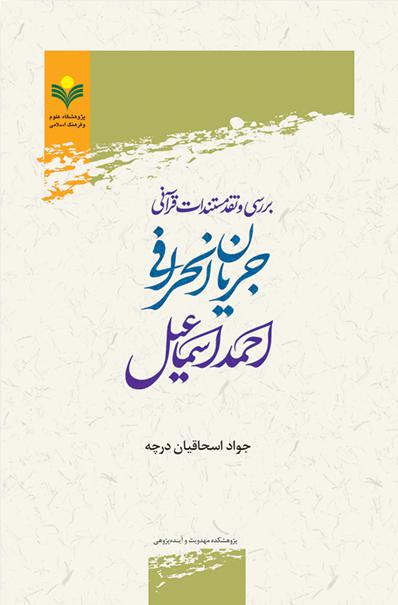 بررسی و نقد مستندات جریان انحرافی احمد اسماعیل