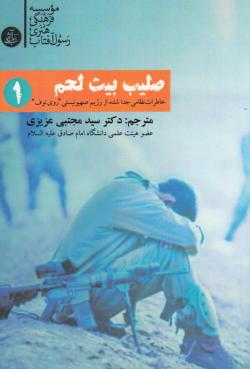صلیب بیت لحم - جلد اول: خاطرات نظامی جدا شده از رژیم صهیونیستی «روی توف»