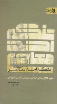 تنگه احد معاصر: نظریه دفاع تمدنی استاد سید مرتضی حسینی الهاشمی