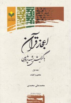 اعجاز قرآن با گرایش شبهه پژوهی - جلد اول