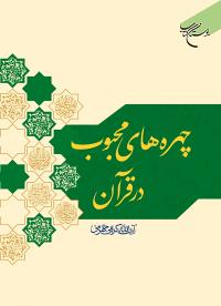چهره های محبوب در قرآن