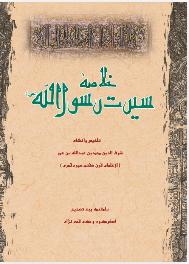 خلاصه سیرت رسول الله (ص)