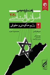 راهنمای عمومی اسرائیل شناسی 2020 - جلد دوم
